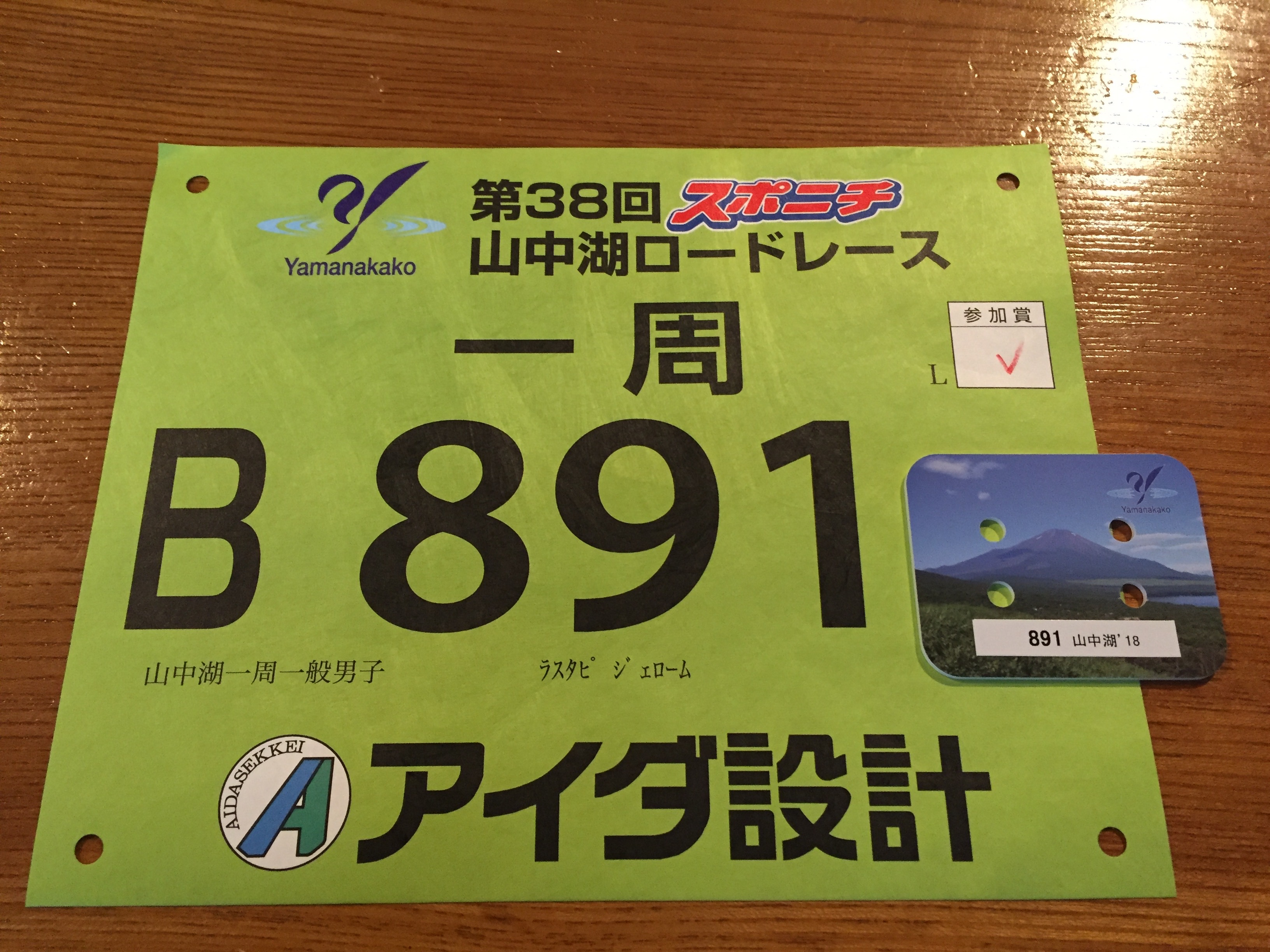 3776D, Yamanakako Road Race