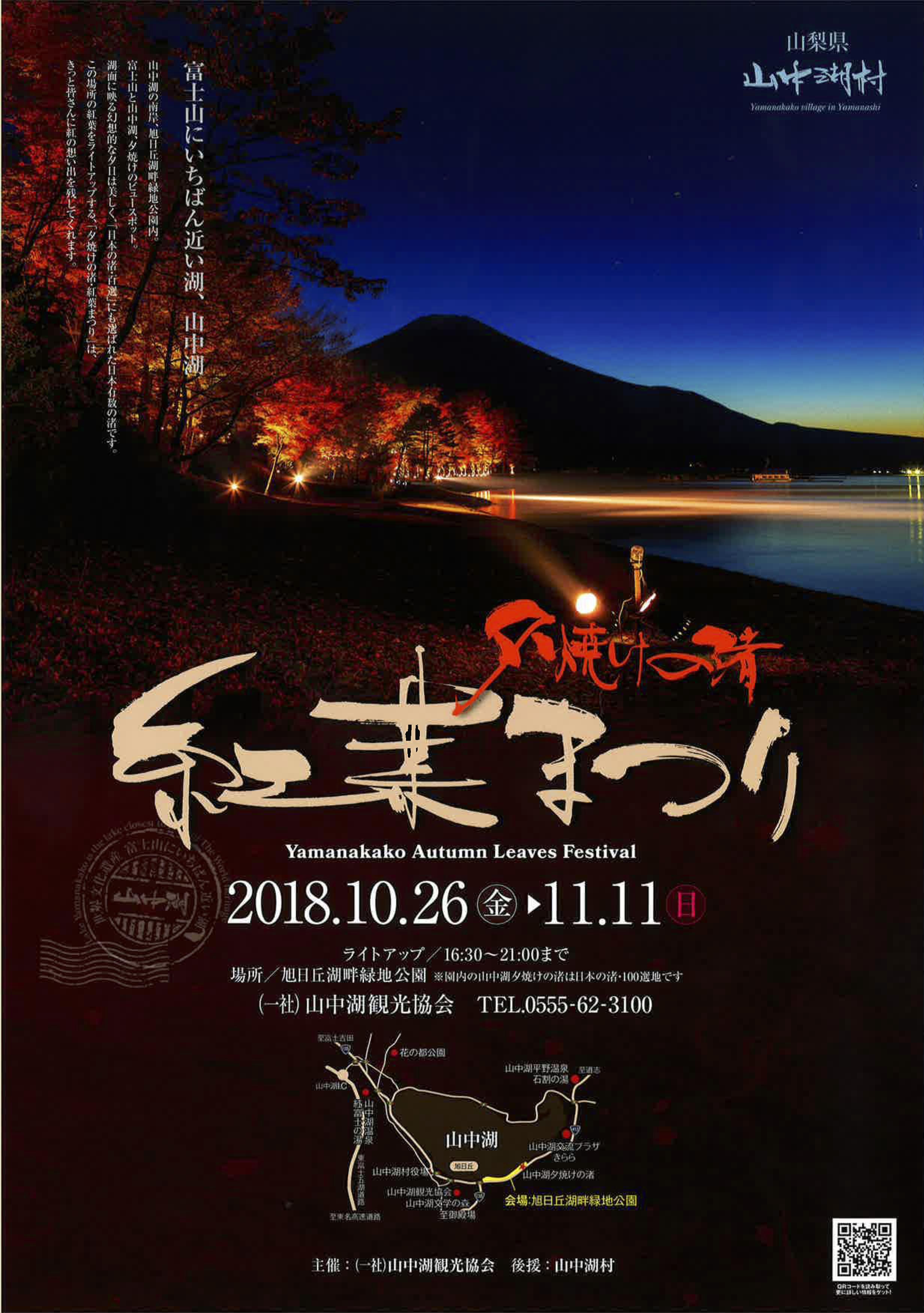 Autumn Foliage Festival