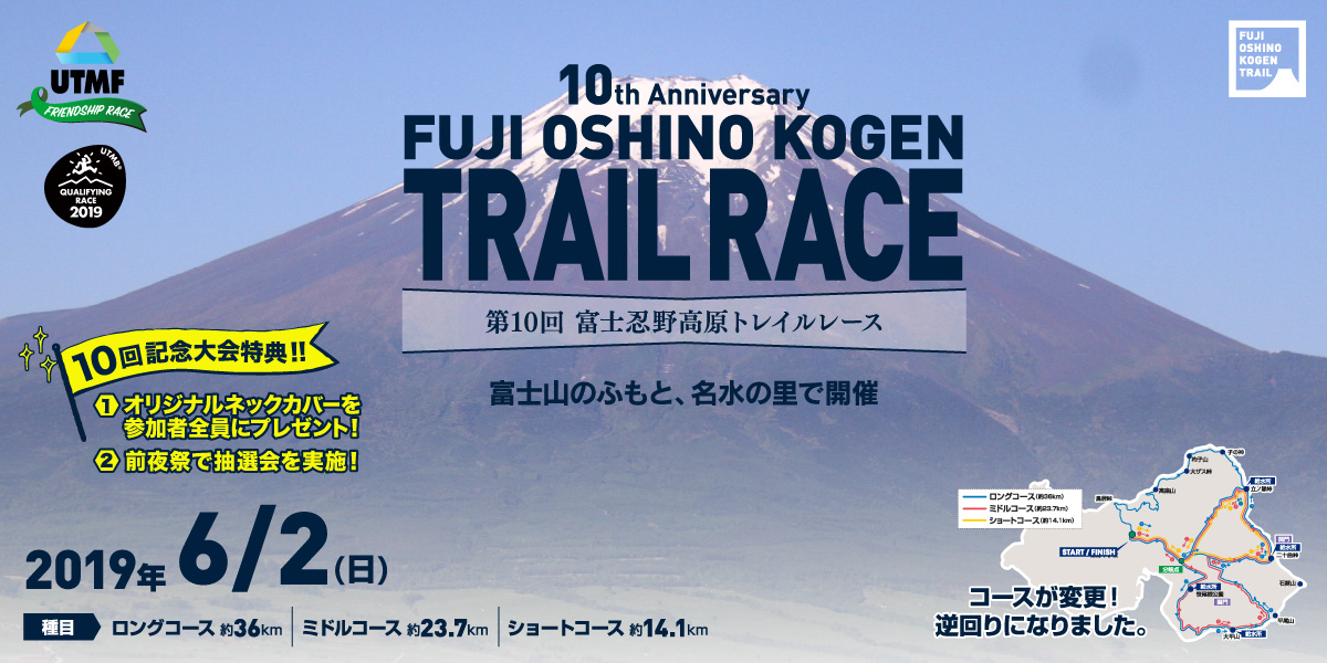 3776 Fuji Oshino Kogen Trail