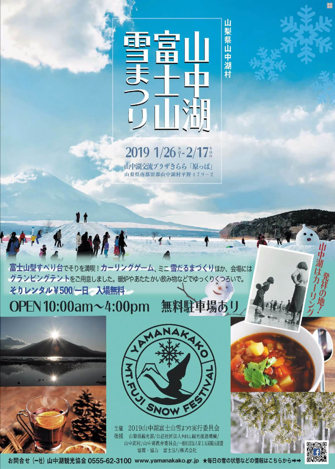 Yamanakako Mt Fuji Snow Festival 3776D