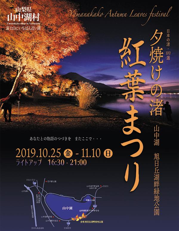 Yamanakako Autumn Leaves Festival 3776D