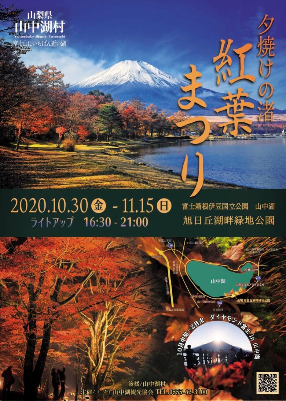 Yamanakako autumn festival 2020 - 3776D