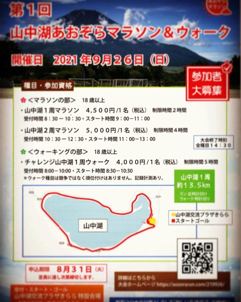 Yamanakako Aozora marathon 1 light - 3776D