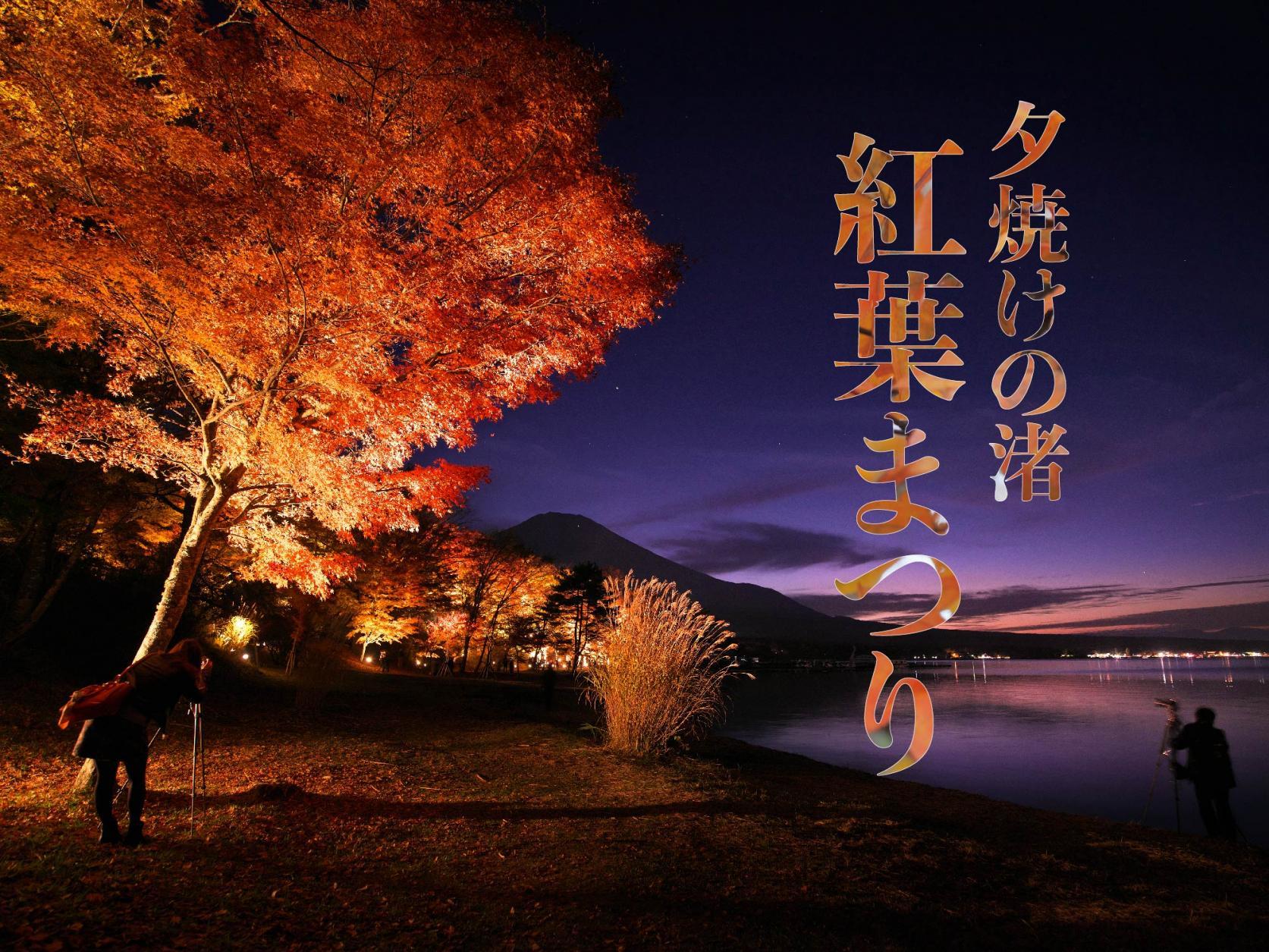 Yamanakako Autumn Festival 2021 - 3776D